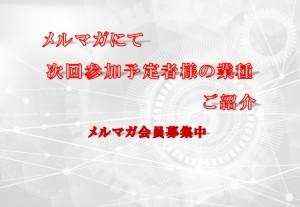 メルマガ宣伝画像