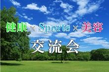 健康×スポーツ×美容交流会